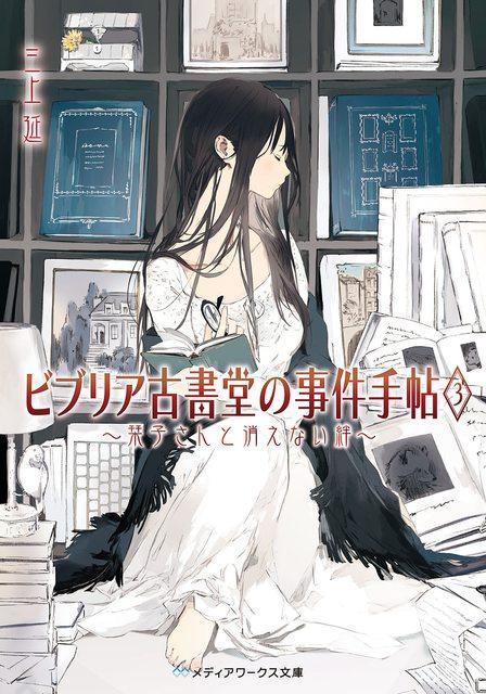 Biblia Koshodō no Jiken Techō volume 3
