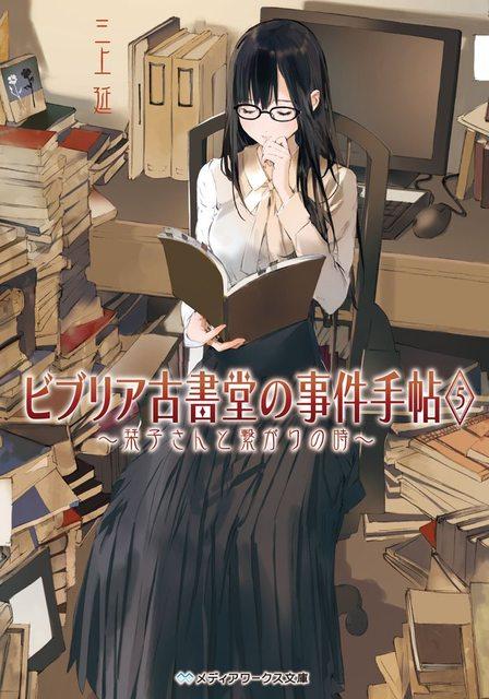 Biblia Koshodō no Jiken Techō volume 5